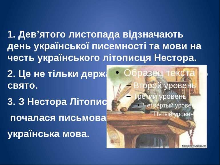 1. Дев'ятого листопада відзначають день української писемності та мови на чес...