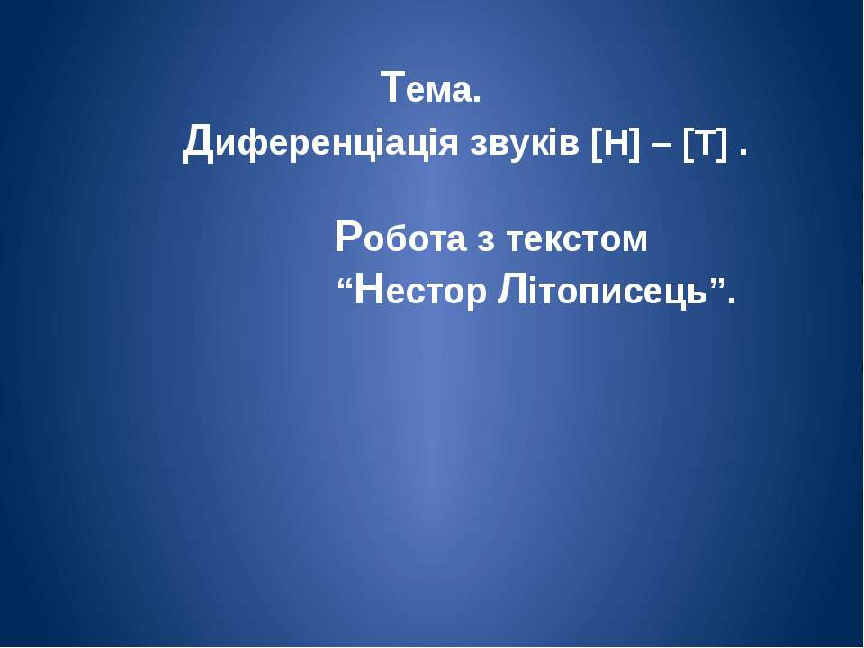 """Тема. Диференціація звуків [Н] – [Т] . Робота з текстом """"Нестор Літописець""""."""