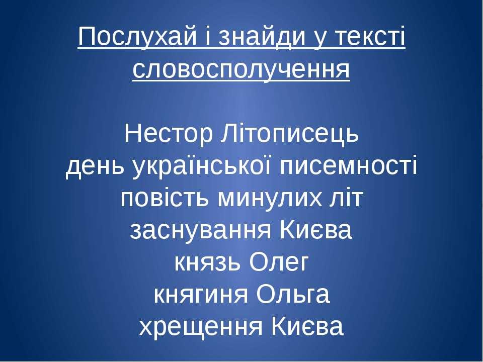 Послухай і знайди у тексті словосполучення Нестор Літописець день української...
