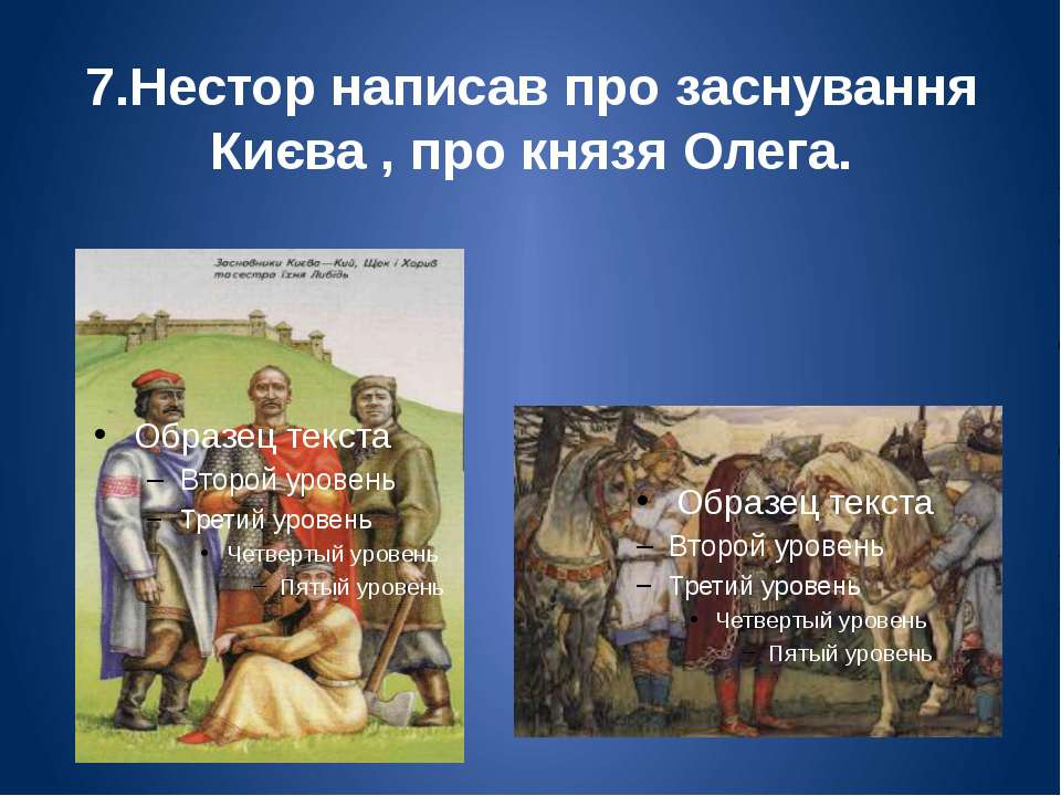 7.Нестор написав про заснування Києва , про князя Олега.