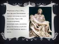 Прибувши в Рим в 1496 р., через два роки Мікеланджело отримав замовлення на с...