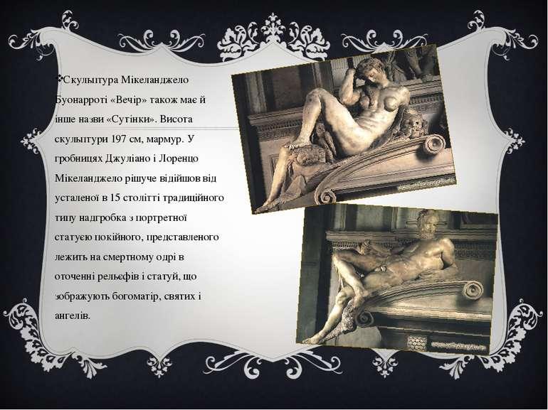 Скульптура Мікеланджело Буонарроті «Вечір» також має й інше назви «Сутінки». ...