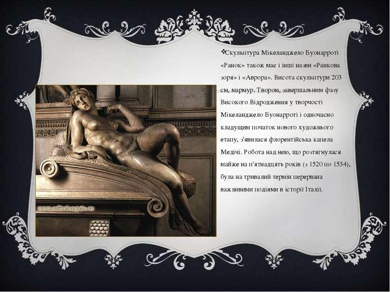 Скульптура Мікеланджело Буонарроті «Ранок» також має і інші назви «Ранкова зо...