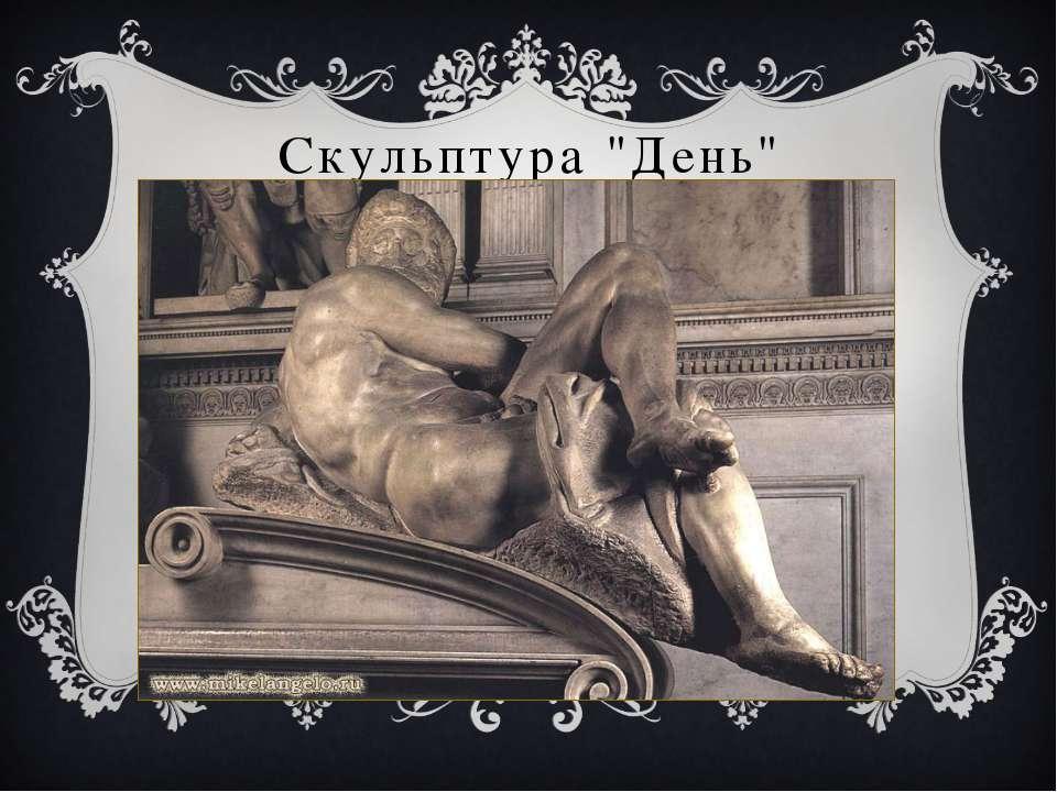 """Скульптура """"День"""""""