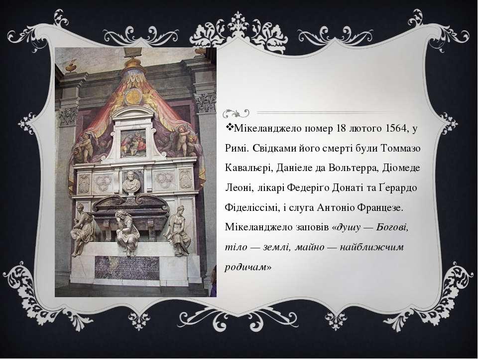 Мікеланджело помер18 лютого1564, у Римі. Свідками його смерті булиТоммазо ...