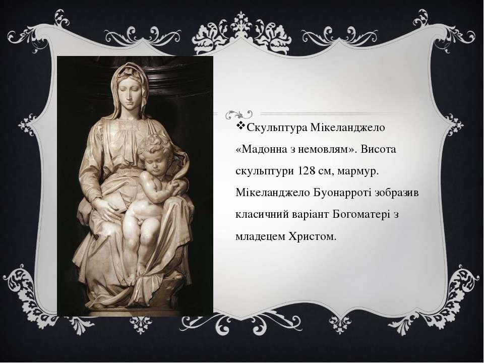 Скульптура Мікеланджело «Мадонна з немовлям». Висота скульптури 128 см, марму...