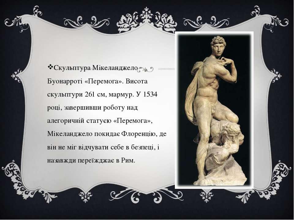 Скульптура Мікеланджело Буонарроті «Перемога». Висота скульптури 261 см, марм...