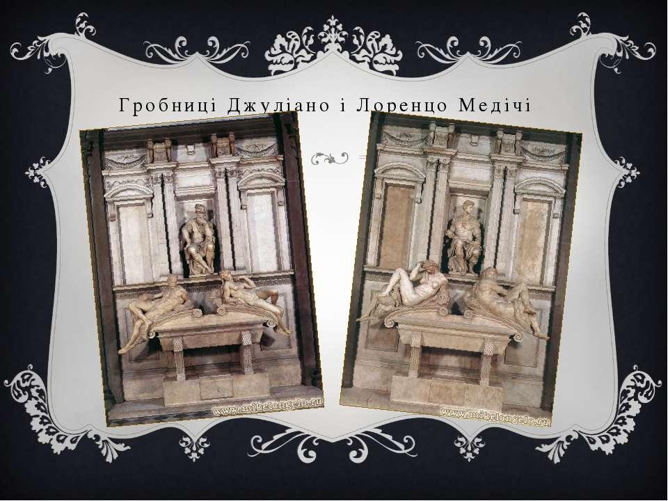 Гробниці Джуліано і Лоренцо Медічі