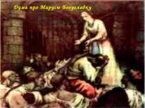 Дума про Марусю Богуславку