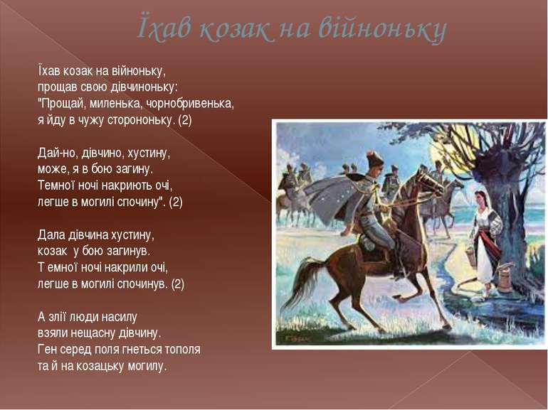 """Їхав козак на війноньку Їхав козак на війноньку, прощав свою дівчиноньку: """"Пр..."""