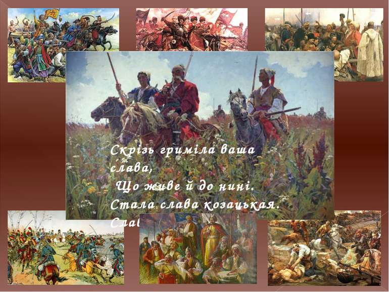 Скрізь гриміла ваша слава, Що живе й до нині. Стала слава козацькая. Славою В...