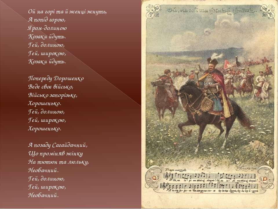 Ой на горі та й женці жнуть, А попід горою, Яром-долиною Козаки йдуть. Гей, д...