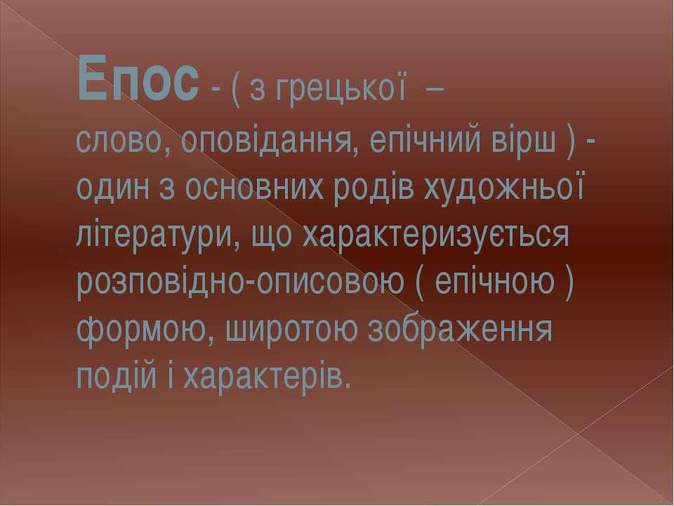 Епос - ( з грецької – слово, оповідання, епічний вірш ) - один з основних род...