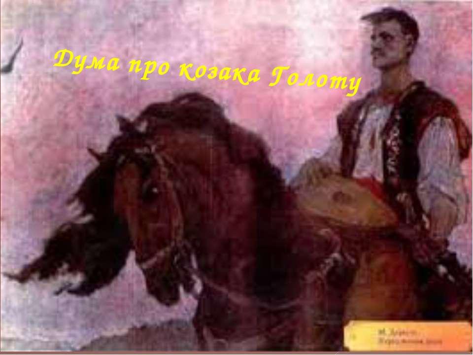 Дума про козака Голоту