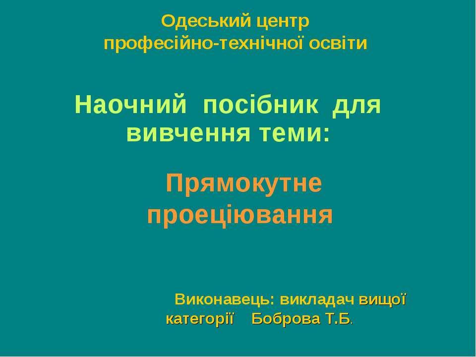 Одеський центр професійно-технічної освіти Наочний посібник для вивчення теми...