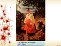 Т. Шевченко. Катерина Олія. 1842