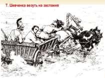 Т. Шевченка везуть на заслання