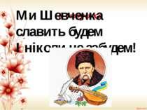 6 сторінка Ми Шевченка славить будем І ніколи не забудем!