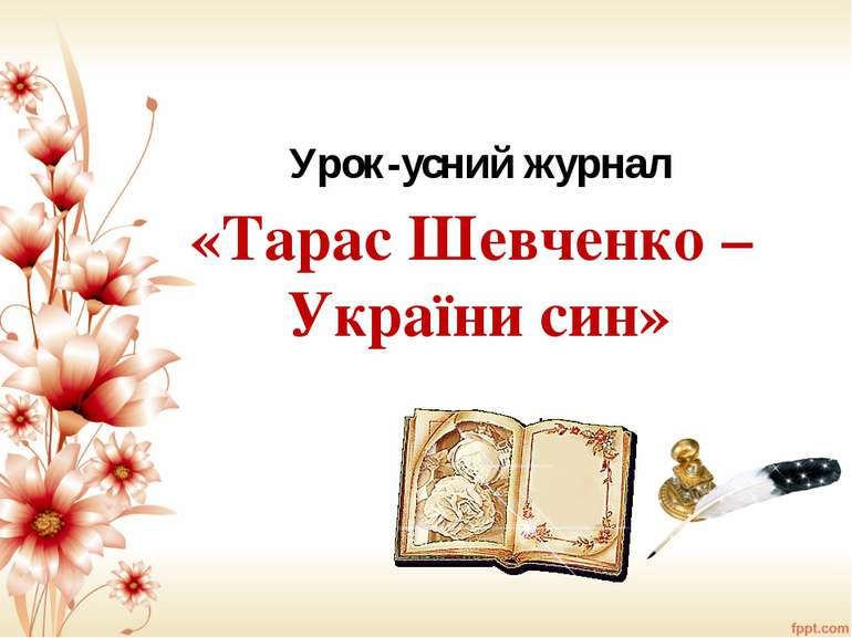 Урок-усний журнал «Тарас Шевченко – України син»