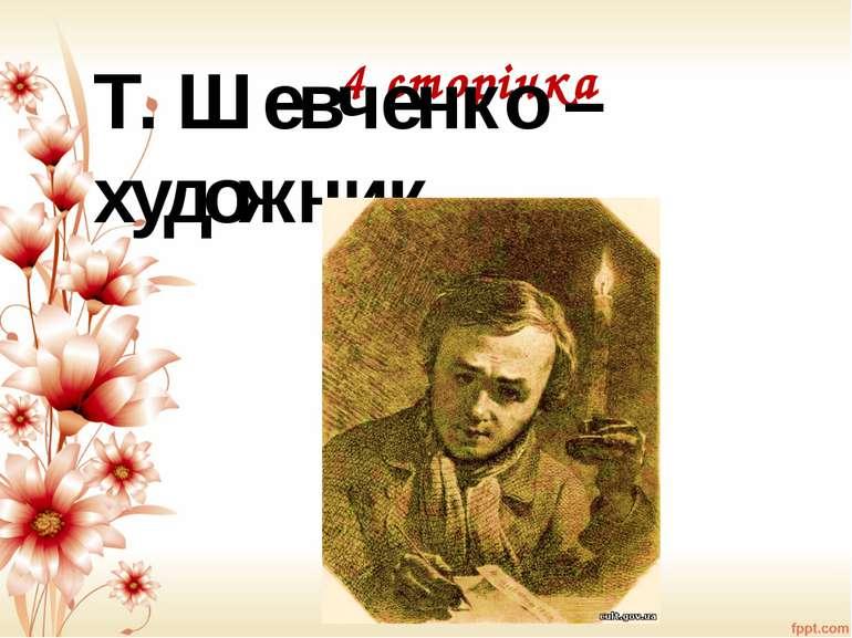 4 сторінка Т. Шевченко – художник