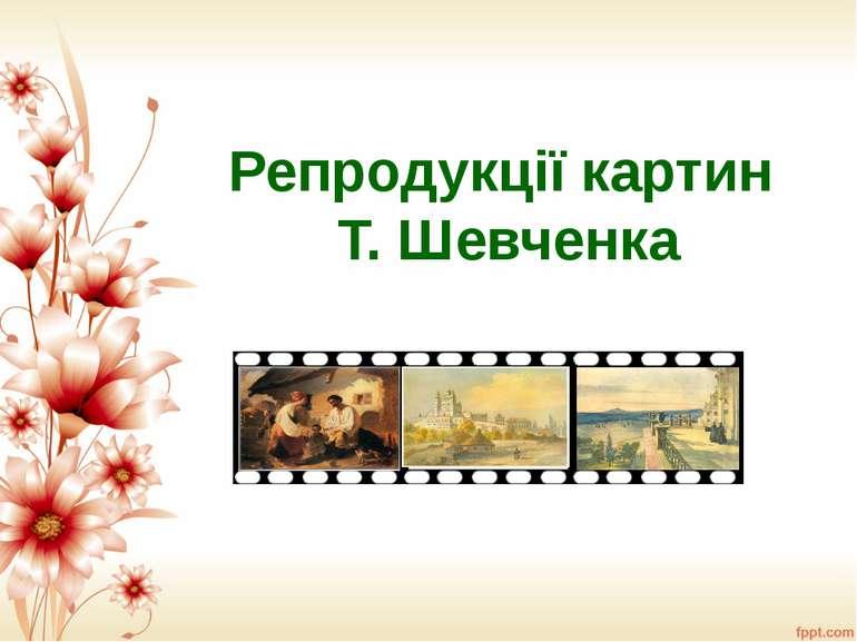 Репродукції картин Т. Шевченка
