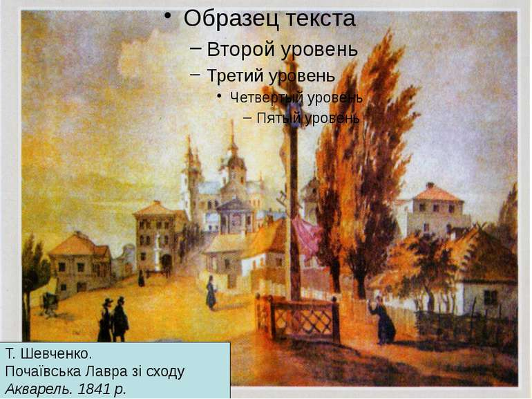 Т. Шевченко. Почаївська Лавра зі сходу Акварель. 1841 р.