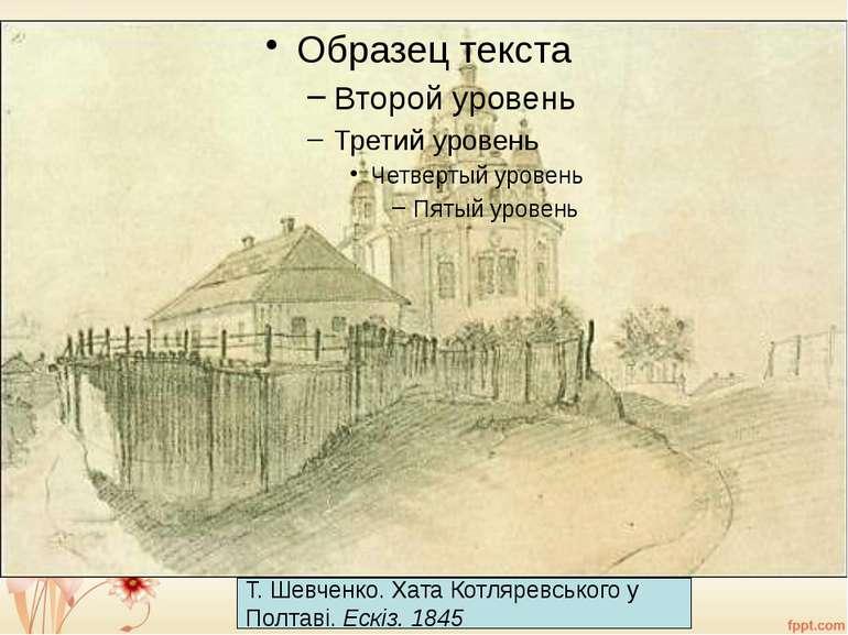 Т. Шевченко. Хата Котляревського у Полтаві. Ескіз. 1845