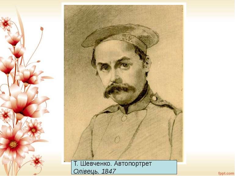 Т. Шевченко. Автопортрет Олівець. 1847
