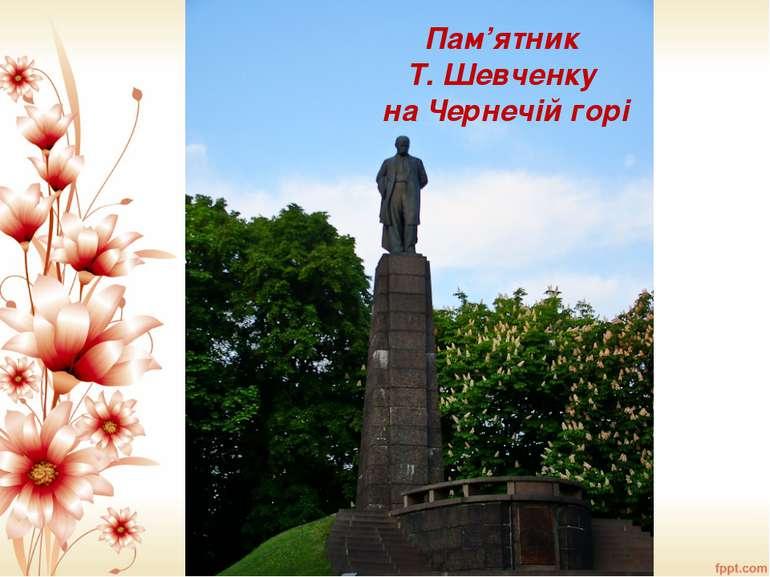 Пам'ятник Т. Шевченку на Чернечій горі