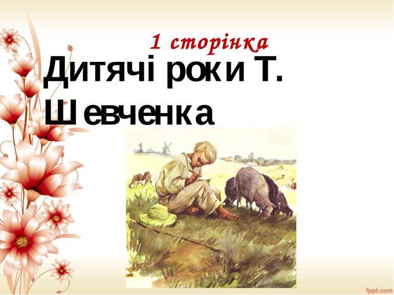 1 сторінка Дитячі роки Т. Шевченка