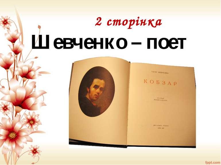 2 сторінка Шевченко – поет