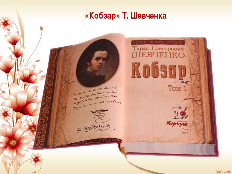 «Кобзар» Т. Шевченка