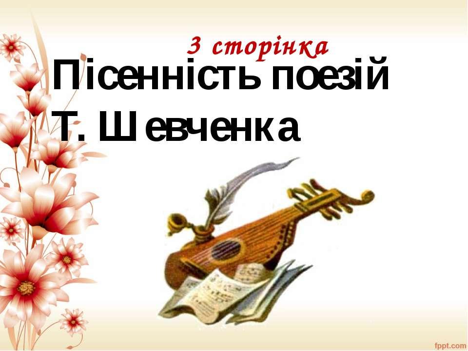 3 сторінка Пісенність поезій Т. Шевченка