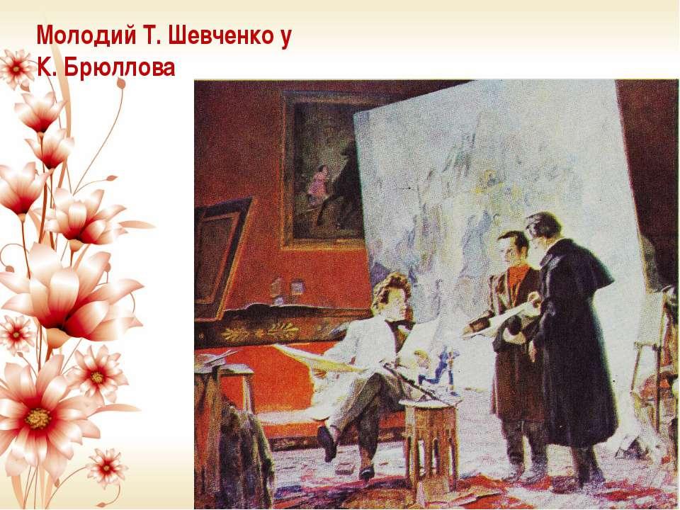Молодий Т. Шевченко у К. Брюллова