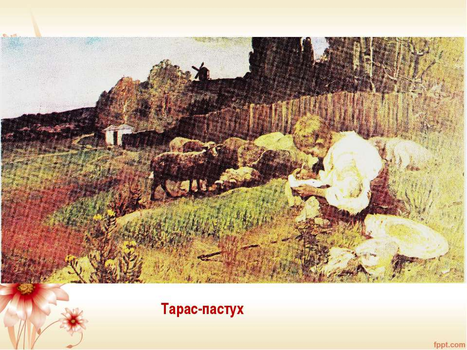 Тарас-пастух