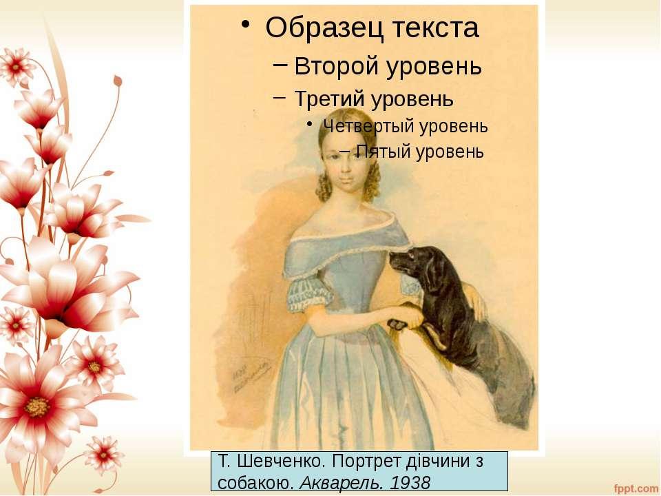 Т. Шевченко. Портрет дівчини з собакою. Акварель. 1938