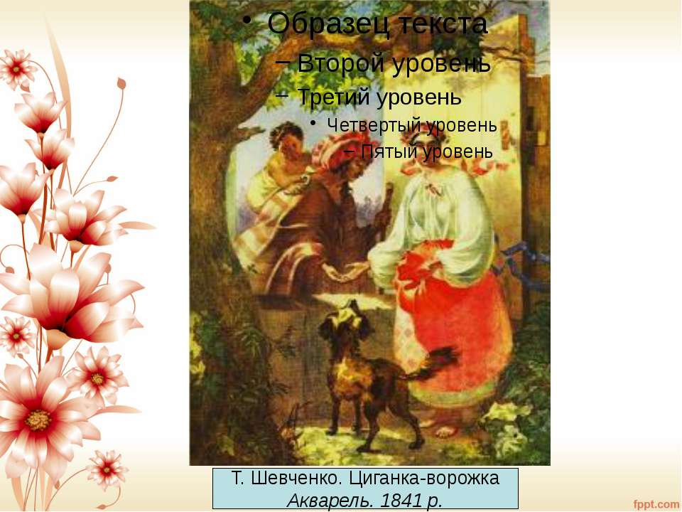 Т. Шевченко. Циганка-ворожка Акварель. 1841 р.