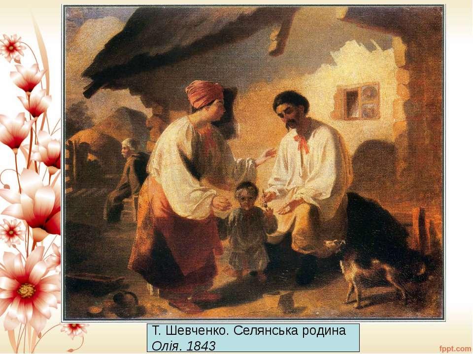 Т. Шевченко. Селянська родина Олія. 1843
