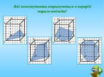 Які многокутники отримуються в перерізі паралелепіпеда?