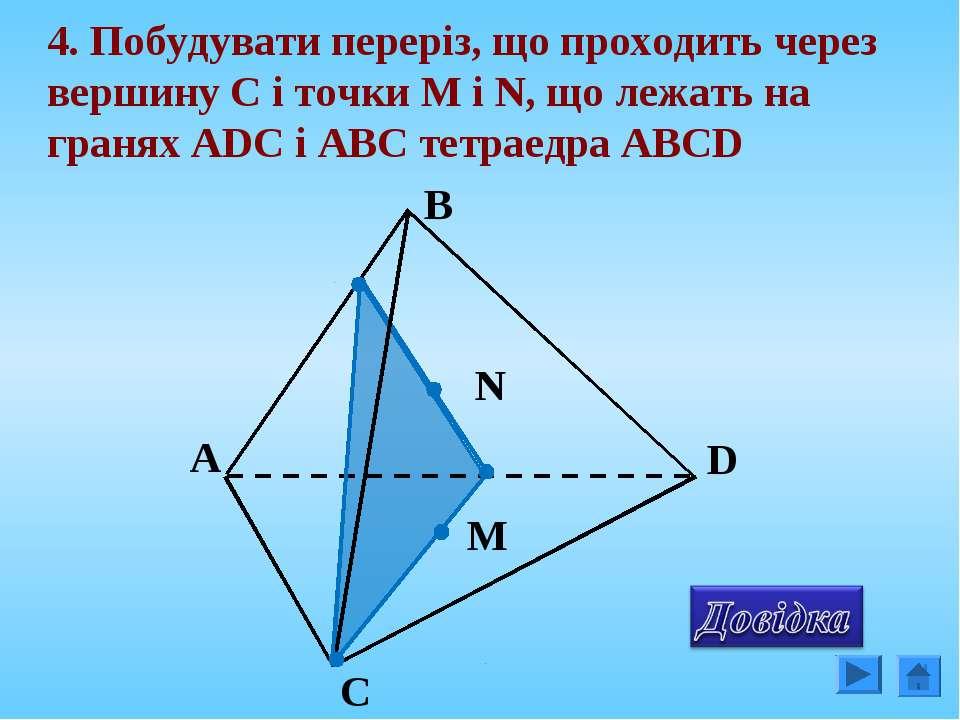4. Побудувати переріз, що проходить через вершину C і точки М і N, що лежать ...