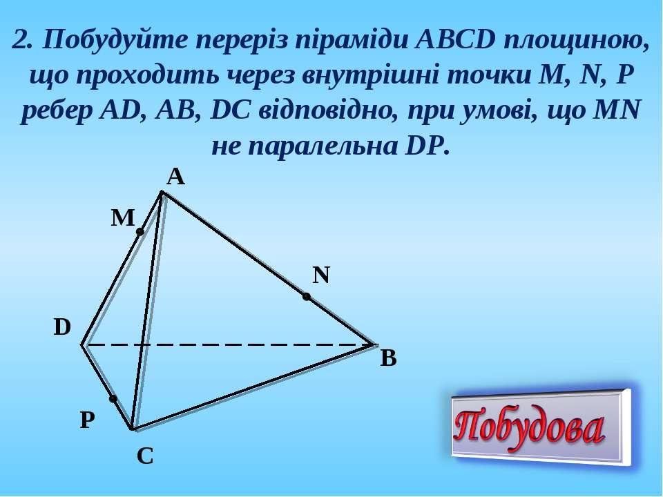 2. Побудуйте переріз піраміди АВСD площиною, що проходить через внутрішні точ...
