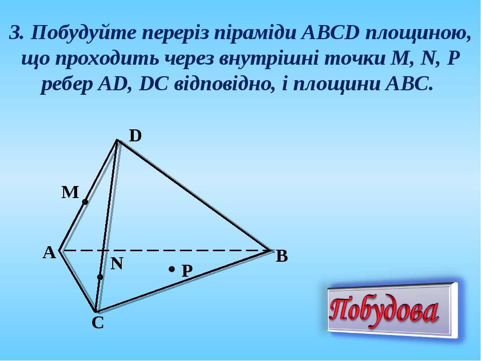 3. Побудуйте переріз піраміди АВСD площиною, що проходить через внутрішні точ...