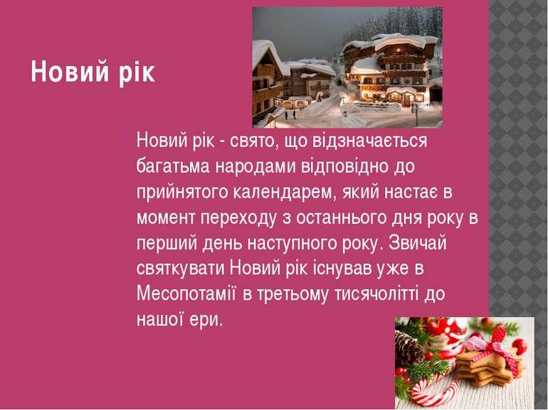 Новий рік Новий рік - свято, що відзначається багатьма народами відповідно до...