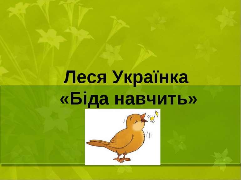 Леся Українка «Біда навчить»