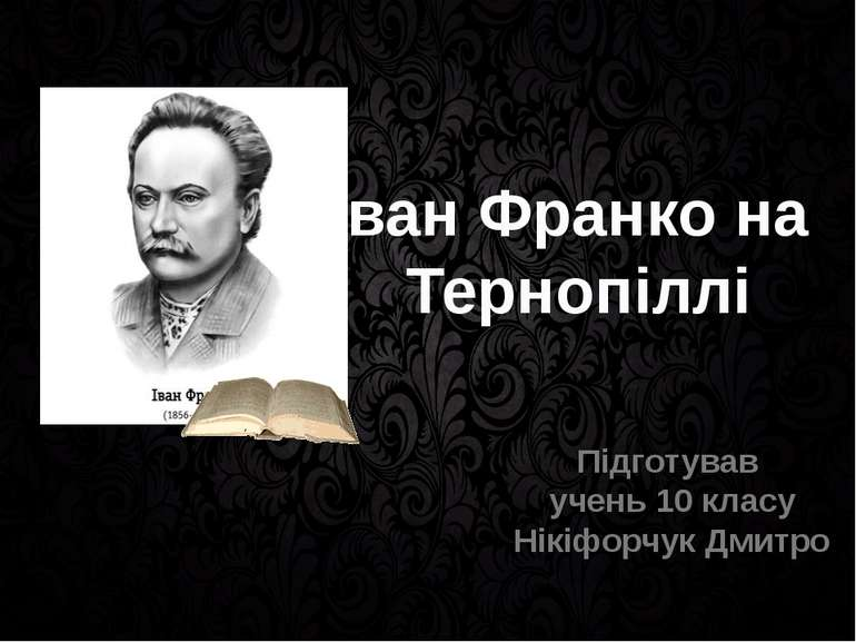 Іван Франко на Тернопіллі Підготував учень 10 класу Нікіфорчук Дмитро