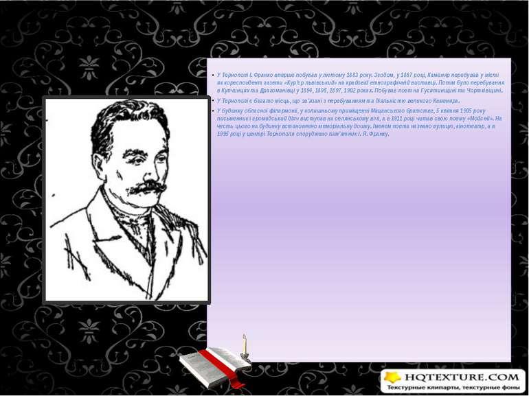 У Тернополі І.Франко вперше побував у лютому 1883 року. Згодом, у 1887 році,...