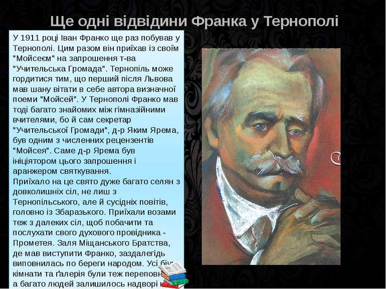 У 1911 році Іван Франко ще раз побував у Тернополі. Цим разом він приїхав із ...