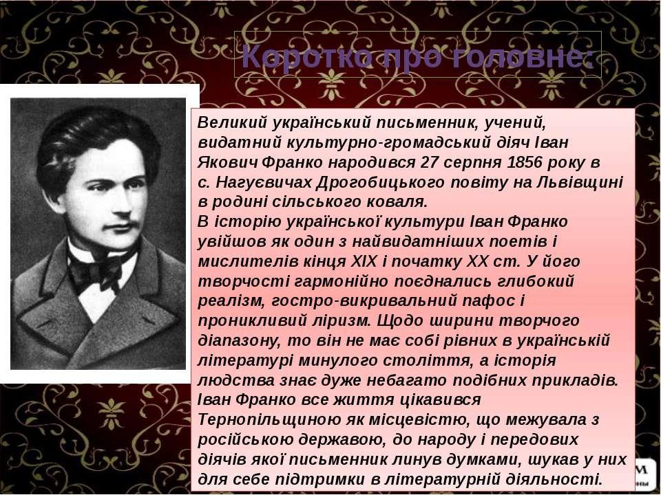 Коротко про головне: Великий український письменник, учений, видатний культур...