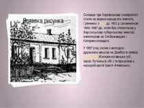Склавши при Харківському університеті іспити на звання народного вчителя, Грі...