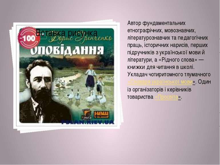 Автор фундаментальних етнографічних, мовознавчих, літературознавчих та педаго...